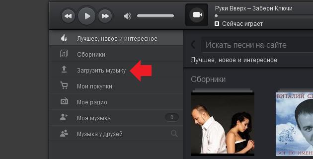 Добавляем музыку в Одноклассниках