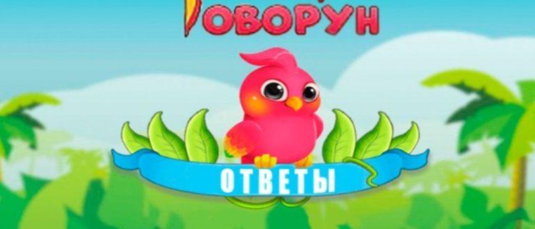 Птица говорун в Одноклассниках ответы