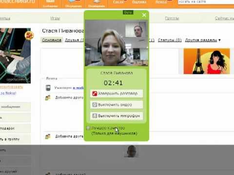 Видеозвонок в одноклассниках