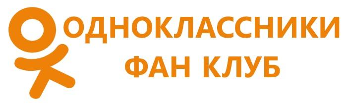про Одноклассники