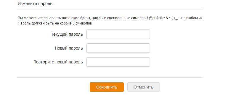 Как узнать пароль