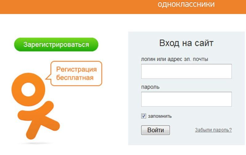 Одноклассники без регистрации