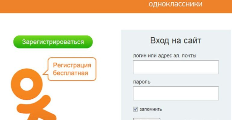 вход на сайт логин пароль