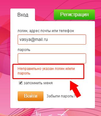 OK ru вход по паролю