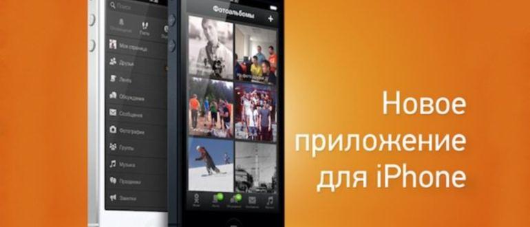 одноклассники бесплатно на телефон айфон