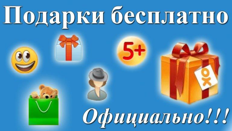 Бесплатные подарки в Одноклассниках - как получить и подарить!💐