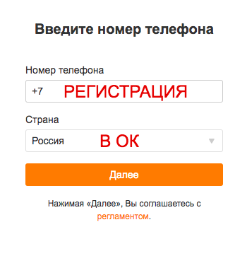 Регистрация в ок